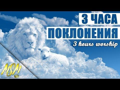 3 ЧАСА ПОКЛОНЕНИЯ // 3 HOURS OF WORSHIP // Soaking in Holy Spirit