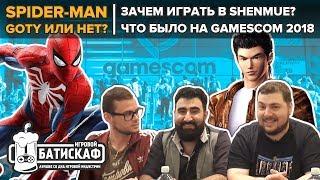 Человек паук и прохладные истории с Gamescom 2018 - Игровой Батискаф