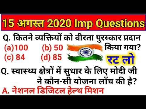 15 Agust 2020 Independence Day Important Question, Gallantry Awards (वीरता पुरस्कार), Yojana