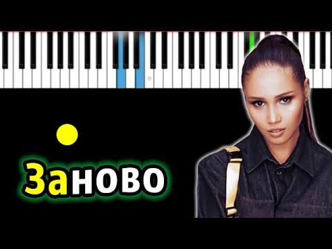 HAZИМА - Заново | Piano_Tutorial | Разбор | КАРАОКЕ | НОТЫ + MIDI