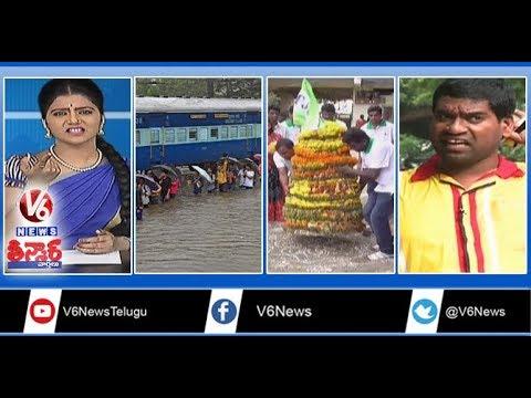Bathukamma Celebrations   Heavy Rain Lash Mumbai   Segway Self Balancing Scooters   Teenmaar News