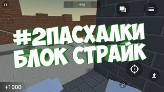 #2Посхалки BlokeStrike часть 1