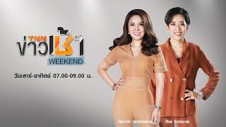 Live : TNN ข่าวเช้า วันเสาร์ที่ 4  เมษายน 2563 (07:00-09.00)