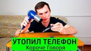 КОРОЧЕ ГОВОРЯ, УТОПИЛ ТЕЛЕФОН