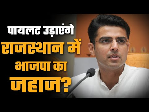 Sachin Pilot deserves to be the CM of Rajasthan (with the support of the BJP)