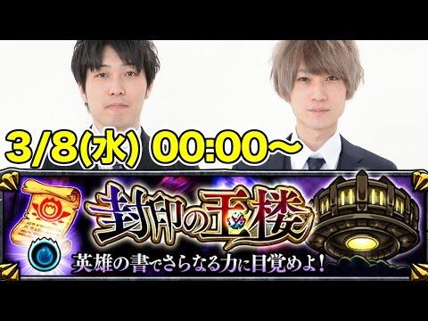 【モンストLIVE】封印の玉楼をM4タイガー桜井&宮坊が攻略!