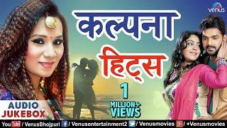 Kalpana Patowary के सुपरहिट गाने | Best Collection Of Bhojpuri Movie Songs - BHOJPURI