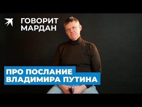 Послание Путина федеральному собранию. Путин про повышение рождаемости и материнский капитал.