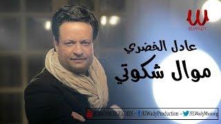 تحميل اغاني Adel ElKhodary - Mawal Shakwte / عادل الخضري - موال شكوتي MP3