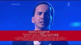 """The Voice Russia 2015 Эмиль Кадыров """"Синяя вечность"""" Голос - Сезон 4"""