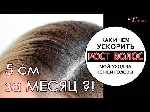 Как БЫСТРО отрастить волосы | Чем РЕАЛЬНО ускорить рост волос в домашних условиях