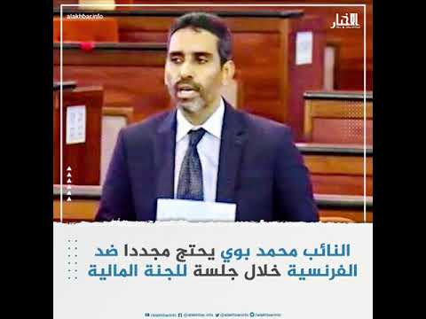 النائب محمد بوي يحتج مجددا ضد الفرنسية خلال جلسة للجنة المالية