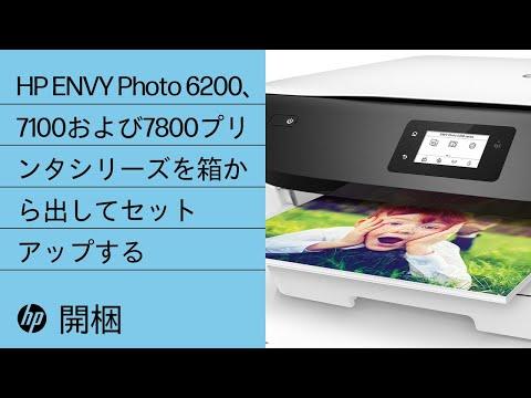 HP ENVY Photo 6200、7100および7800プリンタシリーズを箱から出してセットアップする