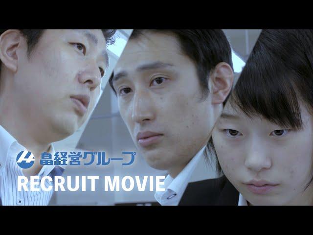 【税理士法人 畠経営グループ】リクルートムービー