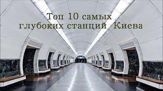 ТОП 10 САМЫХ ГЛУБОКИХ СТАНЦИЙ КИЕВА