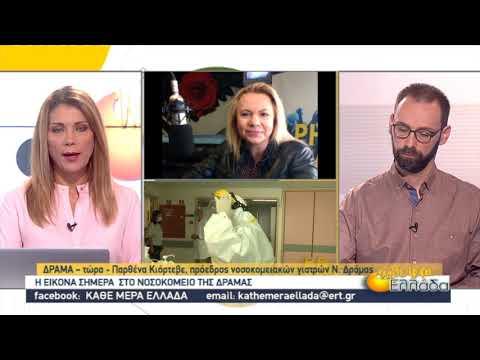 Π. Κιόρτεβε: Τρομακτική η αύξηση των κρουσμάτων στη Δράμα | 03/11/2020 | ΕΡΤ
