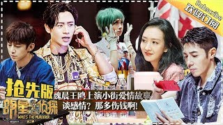 Who's The Murderer S03 EP.3 Midnight Hotpot Part.1【 Hunan TV official channel】