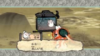 PS3『大神 絶景版(HDリマスター)』壁神
