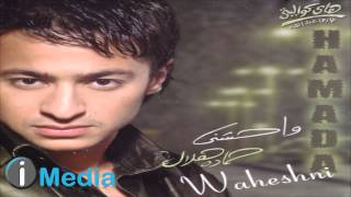 تحميل اغاني Hamada Helal - Ana Qoult / حمادة هلال - أنا قلت MP3