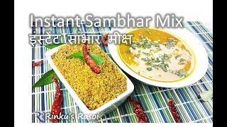 Instant Sambhar Mix | 10 मिनट में बनाईए सांभर |Ready In 10 mins | RinkusRasoi
