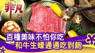 燒肉眾精緻炭火燒肉吃到飽(基隆廟口店)