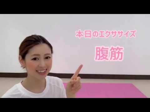 【コミセン動画講座】Rina先生の「誰でもできる!簡単・腹筋エクササイズ」