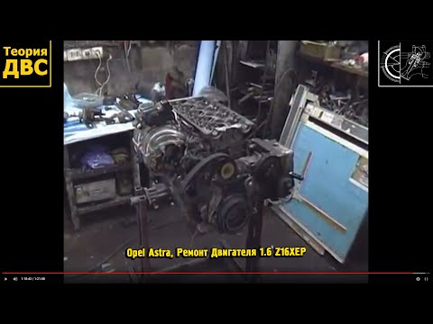 Opel Astra, Ремонт Двигателя 1.6 Z16XEP