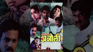 Aboli | Superhit Marathi Full Movie | Varsa Usgaonkar, Renoka Shahane
