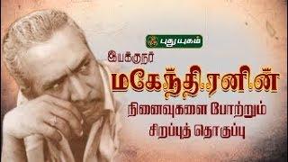 Tribute To Director Mahendran | நினைவுகளை போற்றும் சிறப்புத் தொகுப்பு