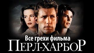 "Все грехи фильма ""Перл-Харбор"""