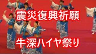 震災復興祈願 熊本県 天草市 牛深ハイヤ祭り ふるさと祭り東京2017