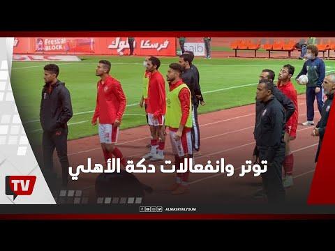 توتر وانفعالات تظهر على دكة الأهلي في اللحظات الأخيرة من مباراة المصري