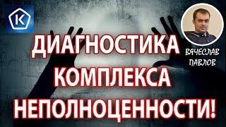 ДИАГНОСТИКА КОМПЛЕКСА НЕПОЛНОЦЕННОСТИ.