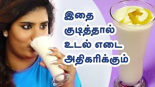 How to gain weight ? - Health and Beauty Tips in Tamil