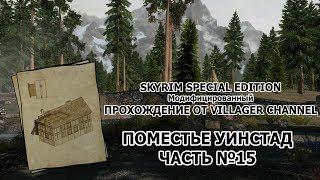 TES: SKYRIM SE + Mods ПРОХОЖДЕНИЕ   СТРОИТЕЛЬСТВО   №15