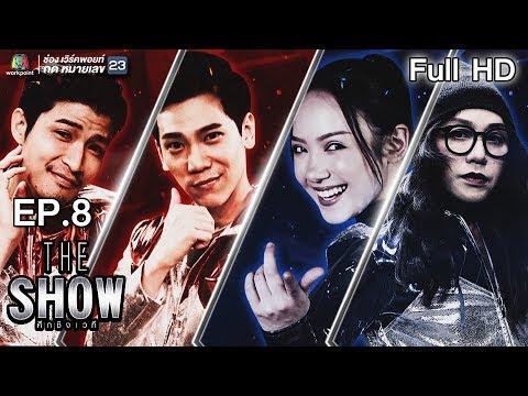 The Show ศึกชิงเวที (รายการเก่า) |  EP.8 | 3 เม.ย. 61 Full HD