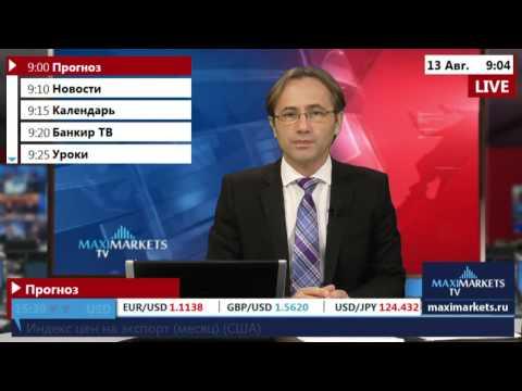 Аналитика форекс новости прогнозы forex