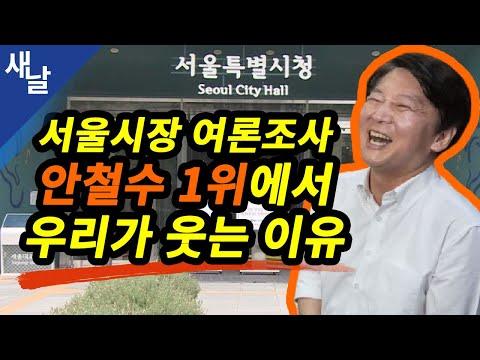 서울시장 여론조사, 안철수 1위에서 우리가 웃는 이유