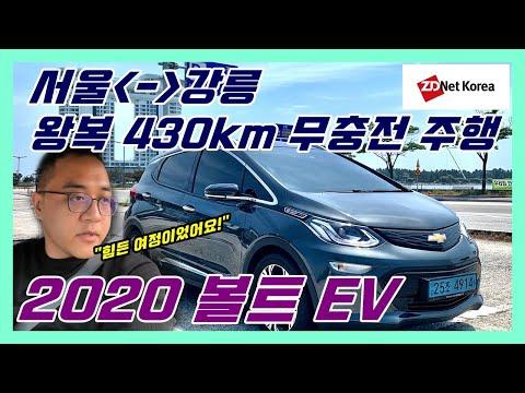 ZDNet Korea 지디넷코리아 쉐보레 볼트 EV