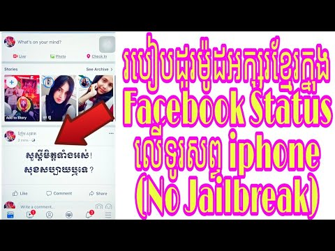 Download How To Change Khmer Font Styles In Facebook Status