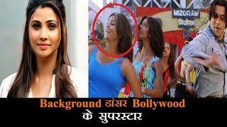 ये Background डांसर, जो बने Bollywood के सुपरस्टार