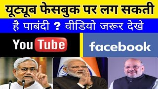 YouTube Facebook || pm narendra modi amit shah || cm nitish kumar || bihar election - Download this Video in MP3, M4A, WEBM, MP4, 3GP