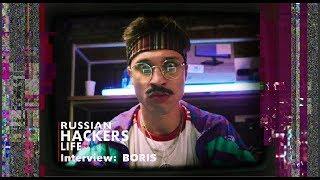Русский хакер Борис про водку, техно и Кевина Митника | Russian Hackers Life