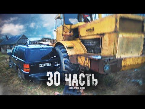ПЬЯНЫЙ ТРАКТОРИСТ РАЗДАВИЛ МОЮ МАШИНУ - 30 часть