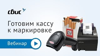 Готовим онлайн-кассу к маркировке табака