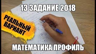 ЕГЭ 2018. 13 ЗАДАНИЕ ИЗ КИМОВ. Математика профиль.