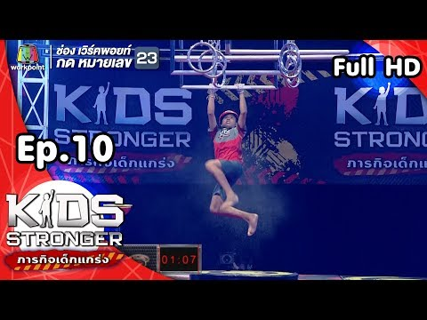 Kids Stronger ภารกิจเด็กแกร่ง (รายการเก่า) |  17 พ.ย. 61 Full HD