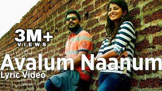 Avalum Naanum - Lyric Video | Achcham Yenbadhu Madamaiyada | A R Rahman | Lyric Video