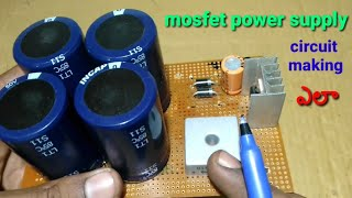 How To Make Mosfet Dual Power Supply    In Telugu   