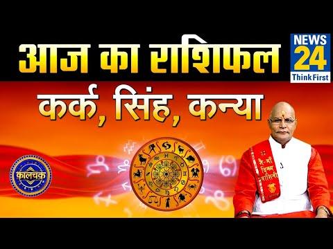 Kaalchakra:  जानिए गणेश चतुर्थी पर कर्क, सिंह और कन्या राशि वाले कैसे संवारें भाग्य ?    News24